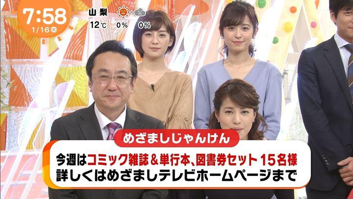 2018年01月16日宮司愛海の画像10枚目