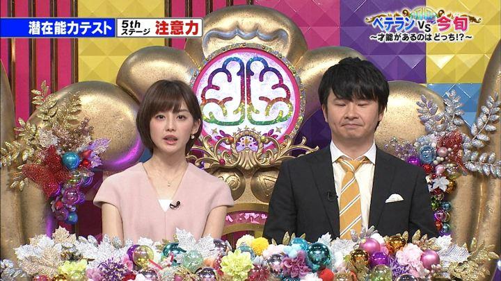 2018年01月16日宮司愛海の画像24枚目