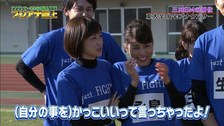 2018年01月17日宮司愛海の画像38枚目