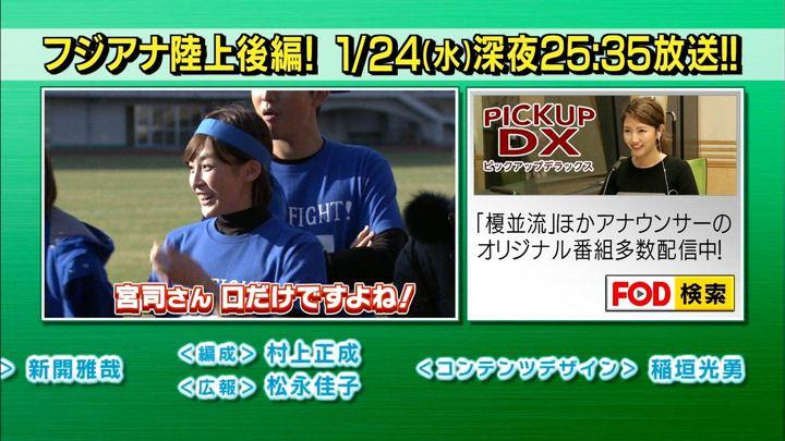 2018年01月17日宮司愛海の画像54枚目