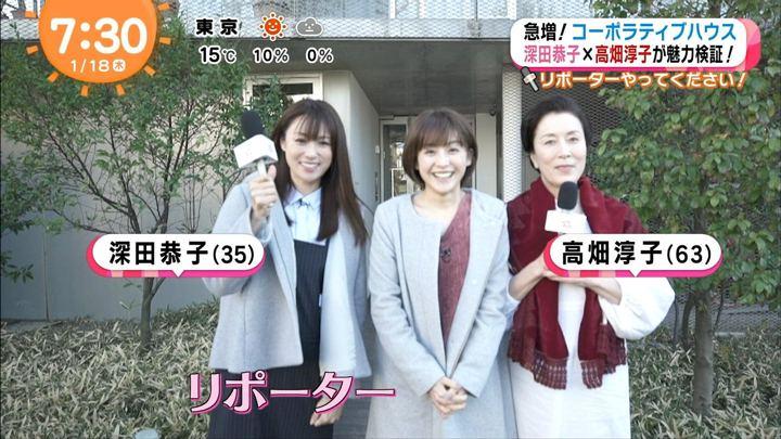 2018年01月18日宮司愛海の画像17枚目