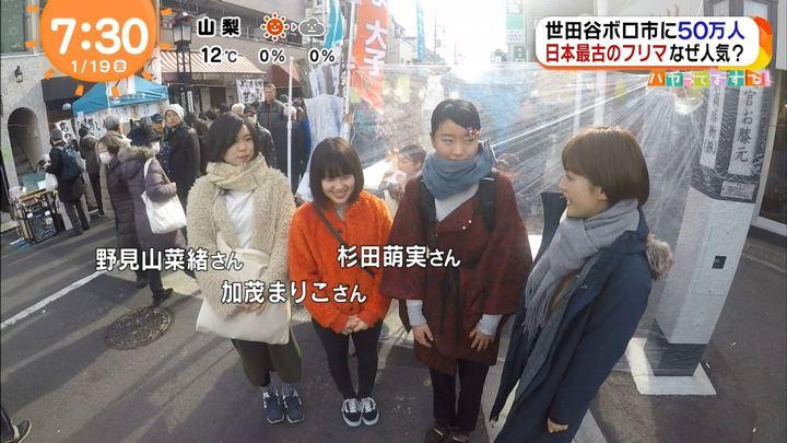 2018年01月19日宮司愛海の画像13枚目