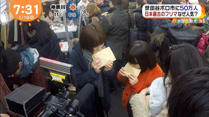 2018年01月19日宮司愛海の画像14枚目