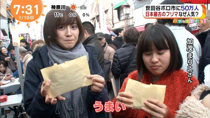 2018年01月19日宮司愛海の画像15枚目