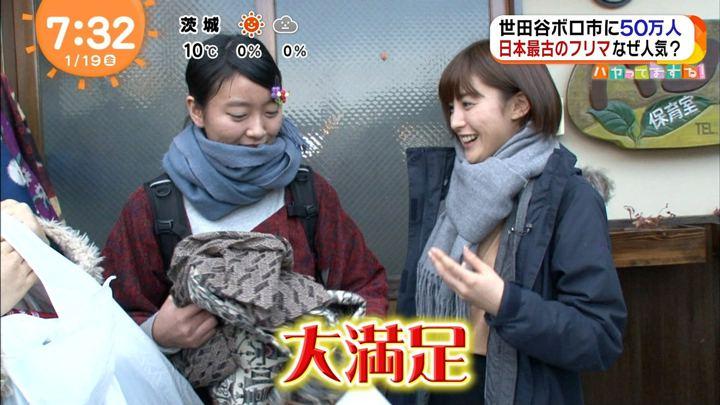 2018年01月19日宮司愛海の画像16枚目