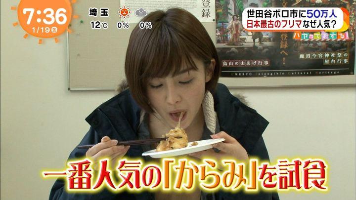 2018年01月19日宮司愛海の画像20枚目