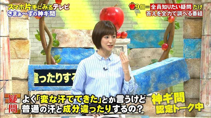 2018年01月20日宮司愛海の画像03枚目