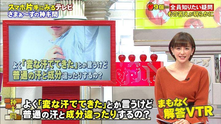 2018年01月20日宮司愛海の画像07枚目