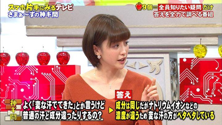 2018年01月20日宮司愛海の画像09枚目