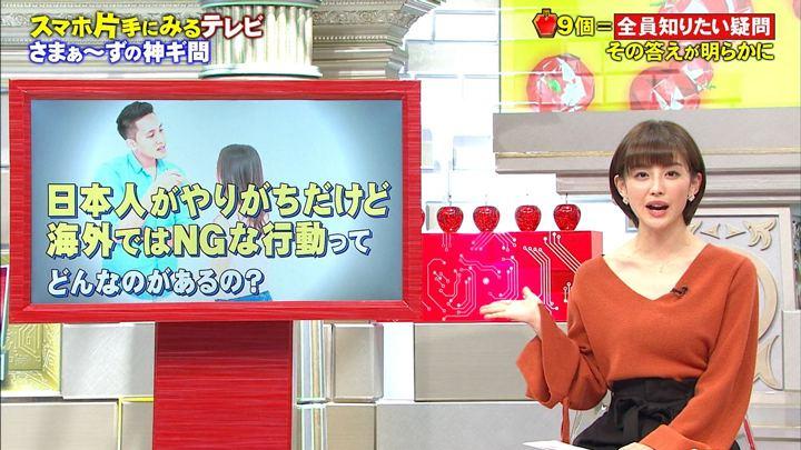 2018年01月20日宮司愛海の画像15枚目