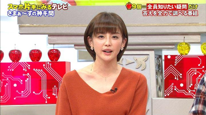 2018年01月20日宮司愛海の画像24枚目