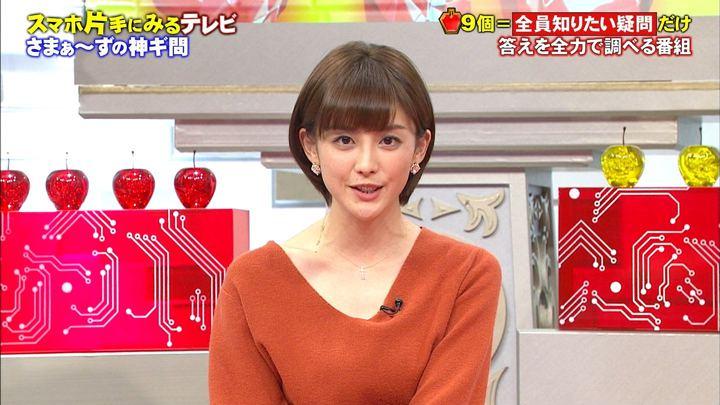 2018年01月20日宮司愛海の画像27枚目
