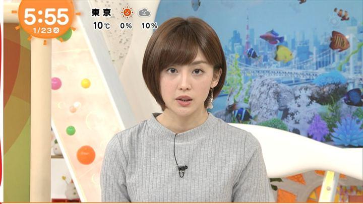 2018年01月23日宮司愛海の画像04枚目
