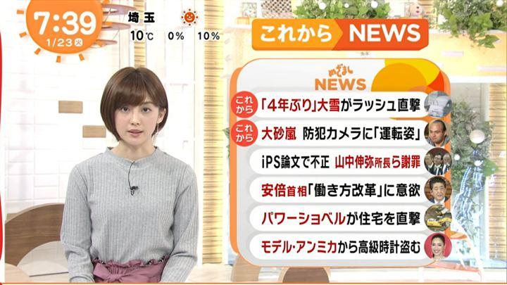 2018年01月23日宮司愛海の画像12枚目