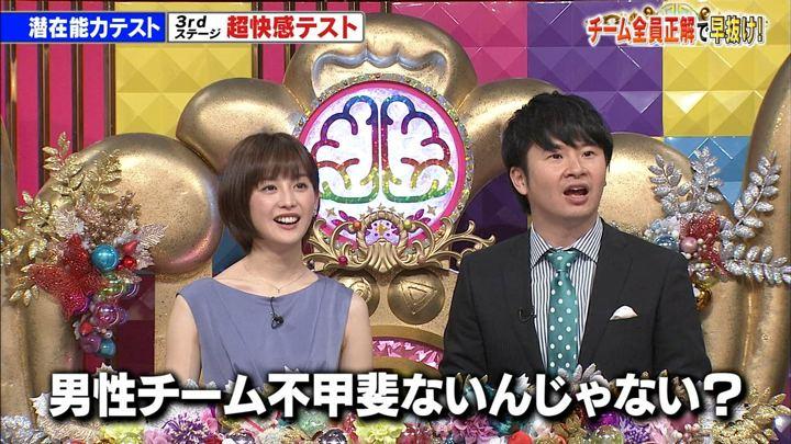 2018年01月23日宮司愛海の画像23枚目