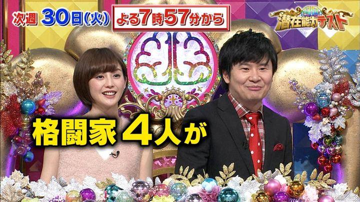 2018年01月23日宮司愛海の画像31枚目