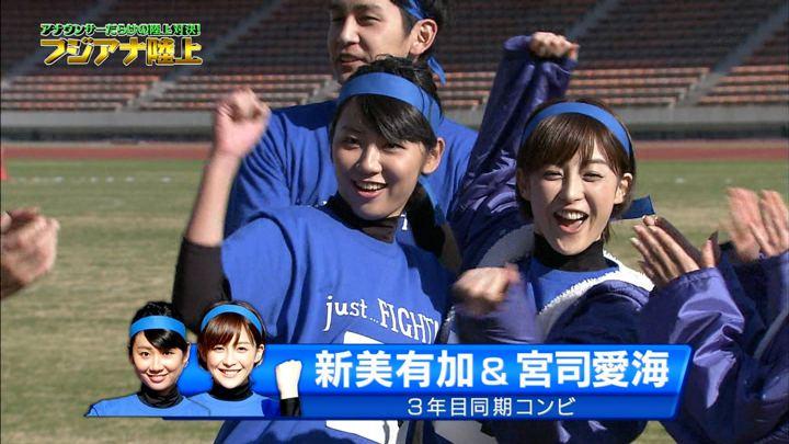 2018年01月24日宮司愛海の画像13枚目