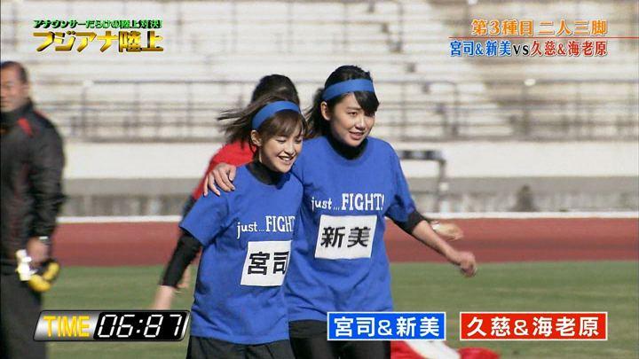 2018年01月24日宮司愛海の画像19枚目