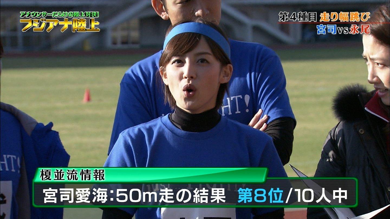 宮司愛海 Part21 YouTube動画>11本 ->画像>1656枚
