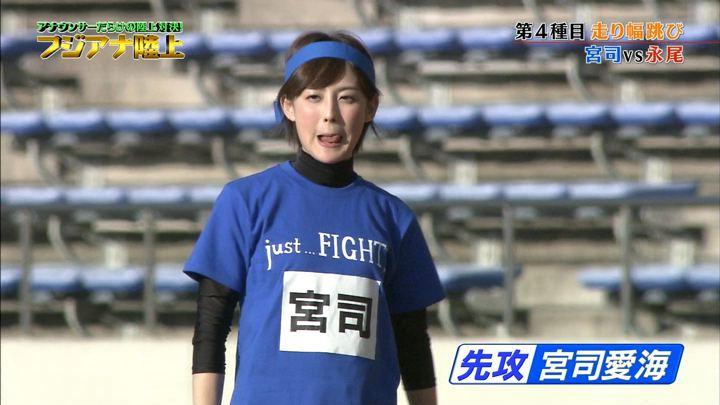 2018年01月24日宮司愛海の画像29枚目