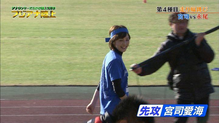 2018年01月24日宮司愛海の画像38枚目
