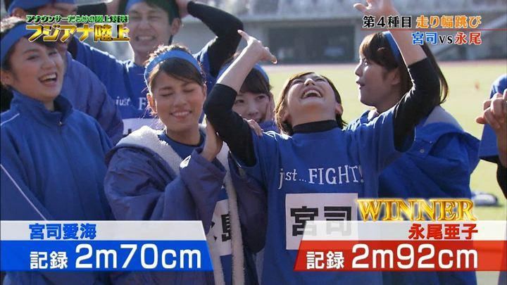 2018年01月24日宮司愛海の画像40枚目