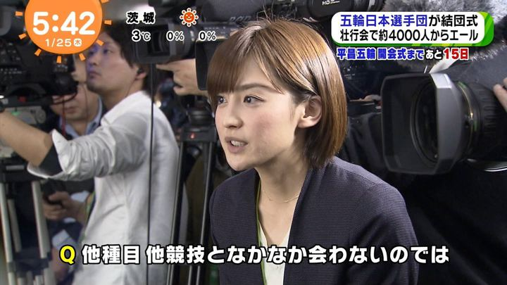 2018年01月25日宮司愛海の画像04枚目