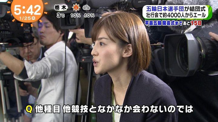 2018年01月25日宮司愛海の画像05枚目
