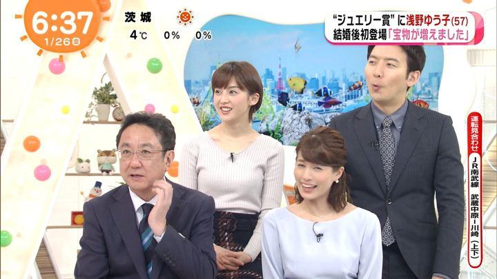 2018年01月26日宮司愛海の画像07枚目