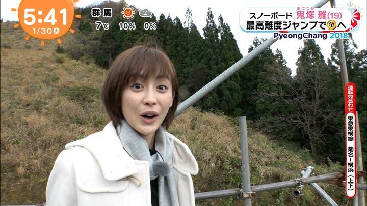 2018年01月30日宮司愛海の画像04枚目