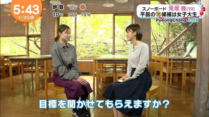 2018年01月30日宮司愛海の画像11枚目