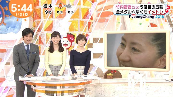 2018年01月31日宮司愛海の画像06枚目