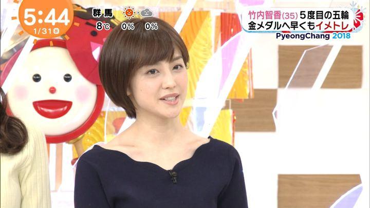 2018年01月31日宮司愛海の画像07枚目