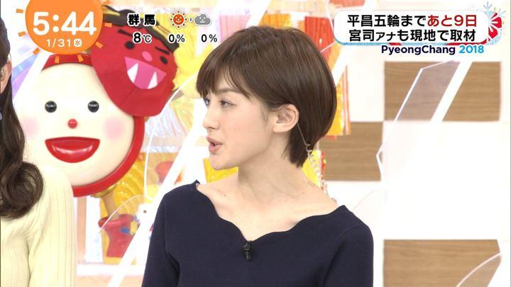 2018年01月31日宮司愛海の画像09枚目