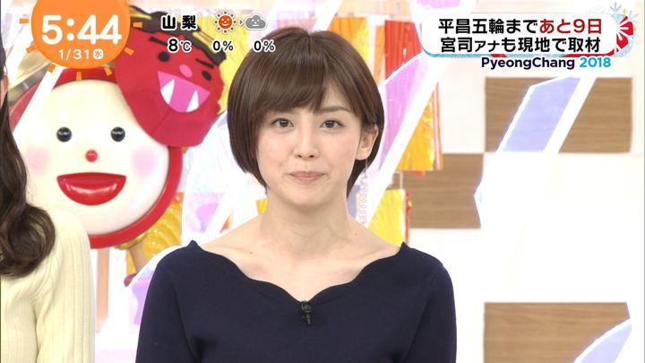 2018年01月31日宮司愛海の画像10枚目