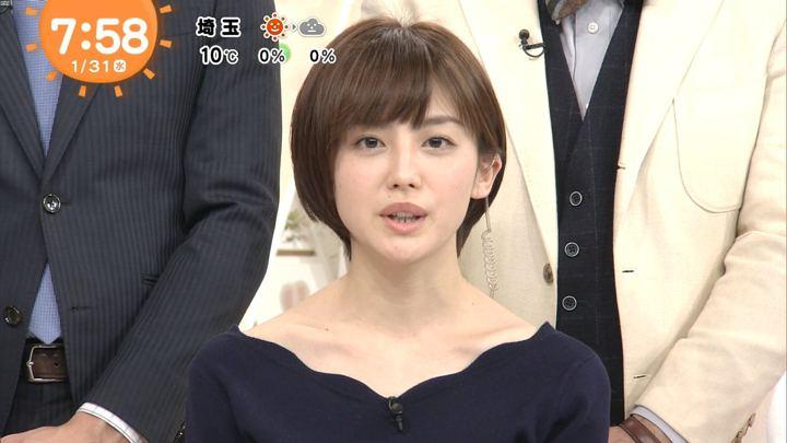 2018年01月31日宮司愛海の画像24枚目
