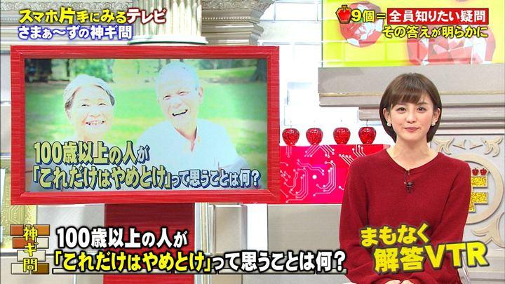 2018年02月03日宮司愛海の画像07枚目