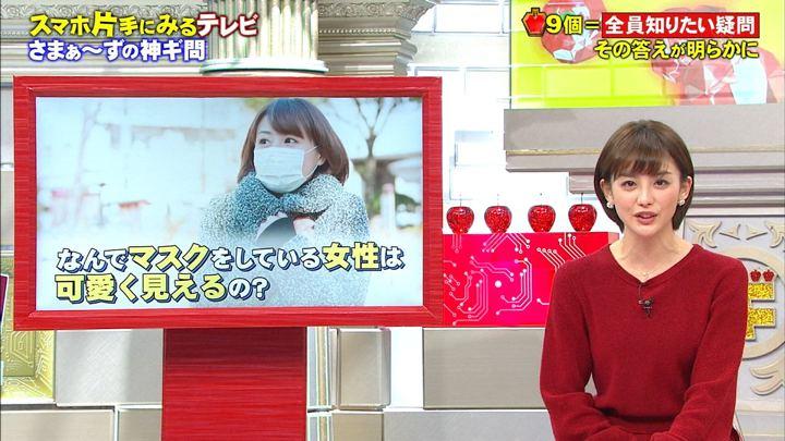 2018年02月03日宮司愛海の画像14枚目