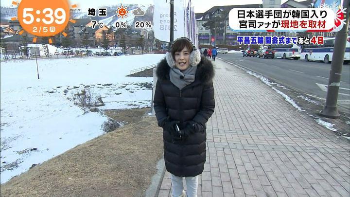 2018年02月05日宮司愛海の画像01枚目