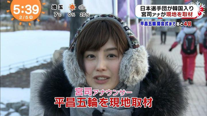 2018年02月05日宮司愛海の画像02枚目