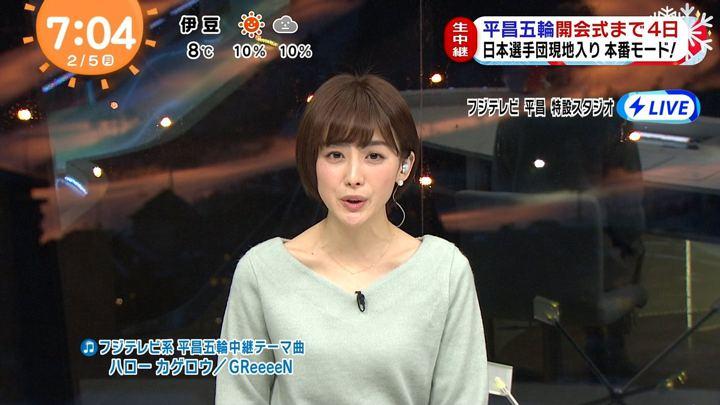 2018年02月05日宮司愛海の画像13枚目
