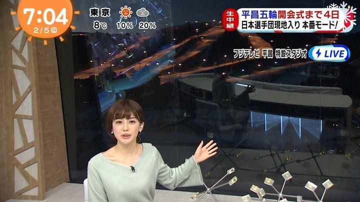 2018年02月05日宮司愛海の画像14枚目