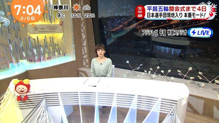 2018年02月05日宮司愛海の画像15枚目