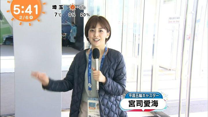 2018年02月06日宮司愛海の画像01枚目