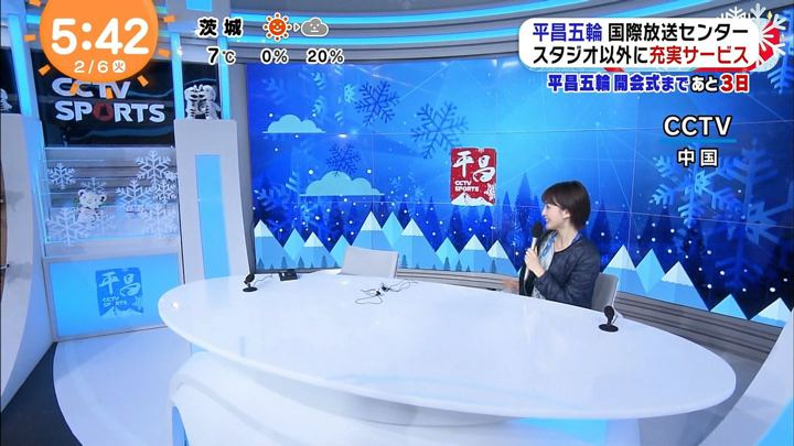 2018年02月06日宮司愛海の画像08枚目