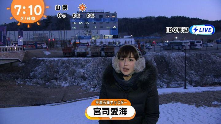2018年02月06日宮司愛海の画像09枚目