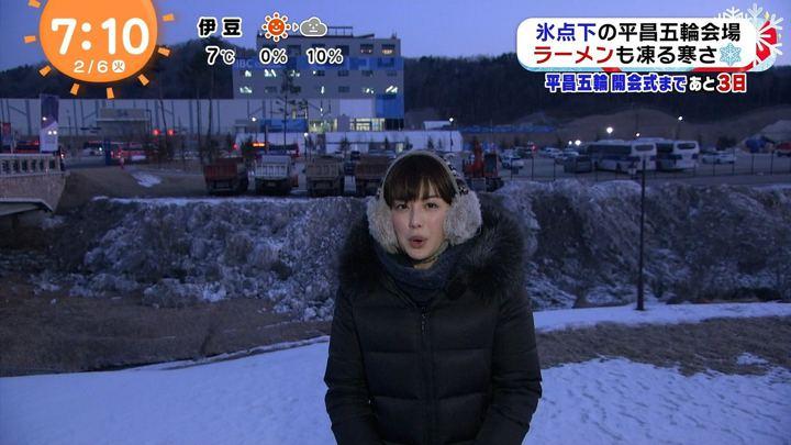 2018年02月06日宮司愛海の画像10枚目