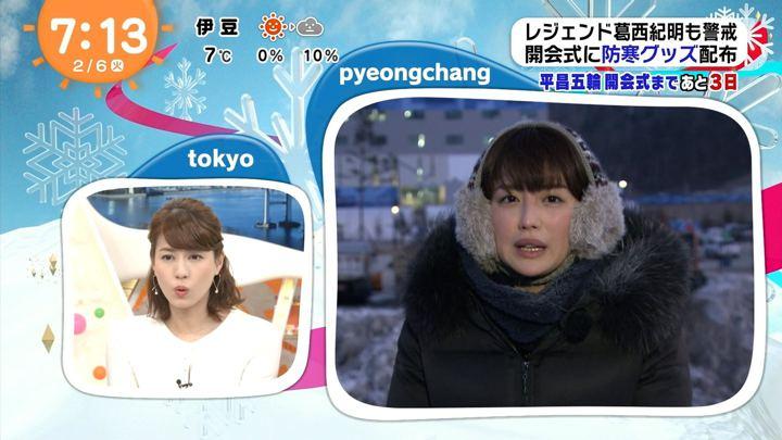 2018年02月06日宮司愛海の画像22枚目