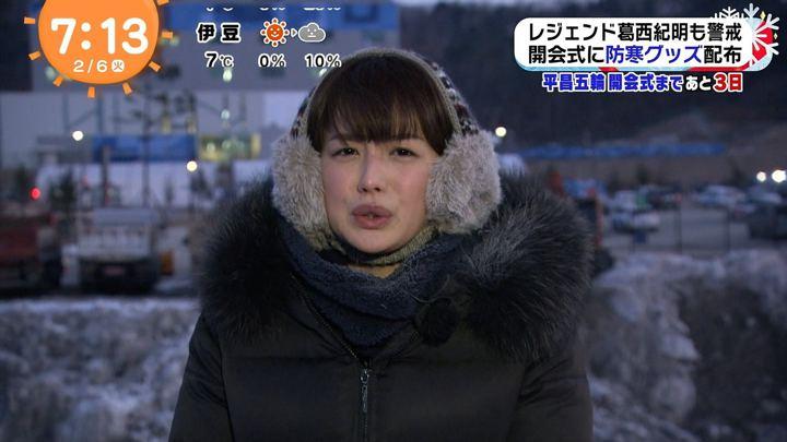 2018年02月06日宮司愛海の画像23枚目