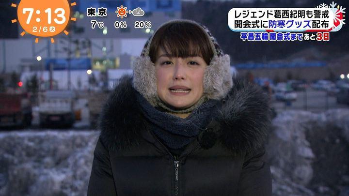 2018年02月06日宮司愛海の画像24枚目